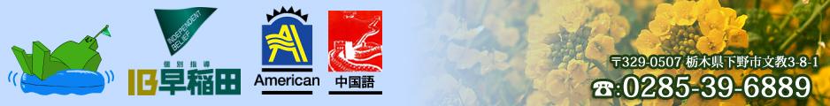 IB早稲田下野校・アメリカンランゲージスクール下野校・チャイニーズランゲージスクール下野校 株式会社グート