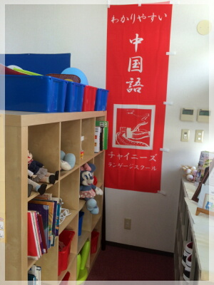 チャイニーズランゲージスクール教室写真